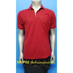 VP-P02 เสื้อโปโล ผ้าจูติสีพื้น แต่งคอปก-แขน เนื้อนุ่ม S / M / L / XL - จำนวนการสั่งซื้อ 100 ตัวขึ้นไป ตัวละ 160 บาท