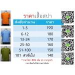 S8.เสื้อช่างไฟ เสื้อช่างแอร์ เสื้อช่างบำรุง ราคา 280 บาท จำนวนสั่งซื้อ 101 - 240 ตัว (ราคาขึ้นอยู่กับจำนวนสั่งซื้อ)