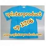 เสื้อใส่นวดสีฟัา จำนวนสั่งซื้อ 121 – 500 ตัว ราคาตัวละ  120 บาท