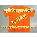 เสื้อใส่นวดสีส้ม จำนวนสั่งซื้อ 121 – 500 ตัว ราคาตัวละ  120 บาท