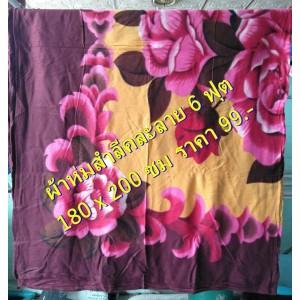 ผ้าห่มสำลี คละสี คละลาย ผืนละ 99 บาท 180x220 ซม.