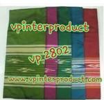 ผ้าถุงลายเชิง(ผ้าฝ้าย)  VP2802 - จำนวนสั่งซื้อ 241 - 600 ผืน  ราคา  85 บาท