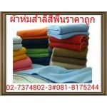 ผ้าห่มสำลีสีพื้น ราคาถูก