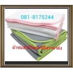 ผ้าห่มสำลีสีพื้นโพล่าฟลีสแบบหนา ผ้าห่มมีกุ้นสี คละสีกุ้น
