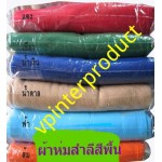 ผ้าห่มรถทัวส์  ผ้าห่มเด็ก ผ้าห่มสำลี สีพื้น ผ้าห่มบริจาค (เลือกสีได้)