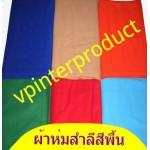 ผ้าห่มรถทัวส์ ผ้าห่มเด็ก ผ้าห่มสำลี สีพื้น คละสี