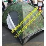 ขายเต็นท์นอน ถุงนอน ขายส่ง-ปลีก ราคาถูกที่สุด081-8175244